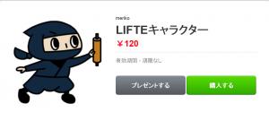 LIFTEキャラクタースタンプ