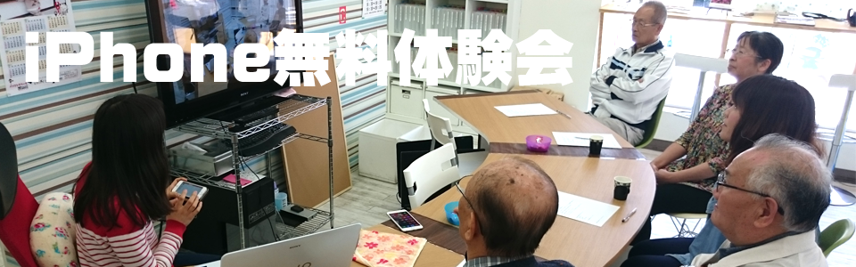 iPhone・iPad無料体験会