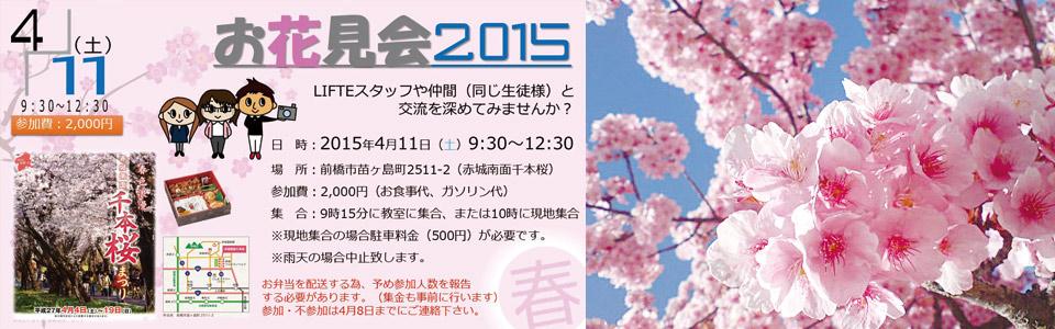 お花見会2015