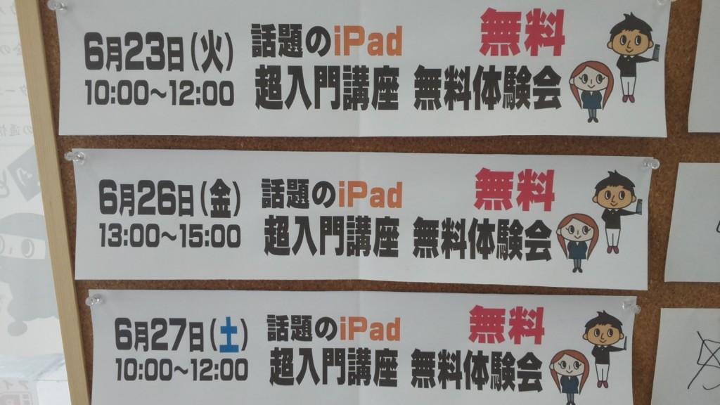 iPad無料体験会