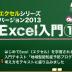 エクセル(Excel)入門講座
