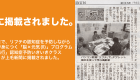 パソコン・スマホ教室のリフテが上毛新聞に掲載されました。