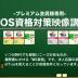 MOS資格(マイクロソフト オフィス スペシャリスト)対策講座
