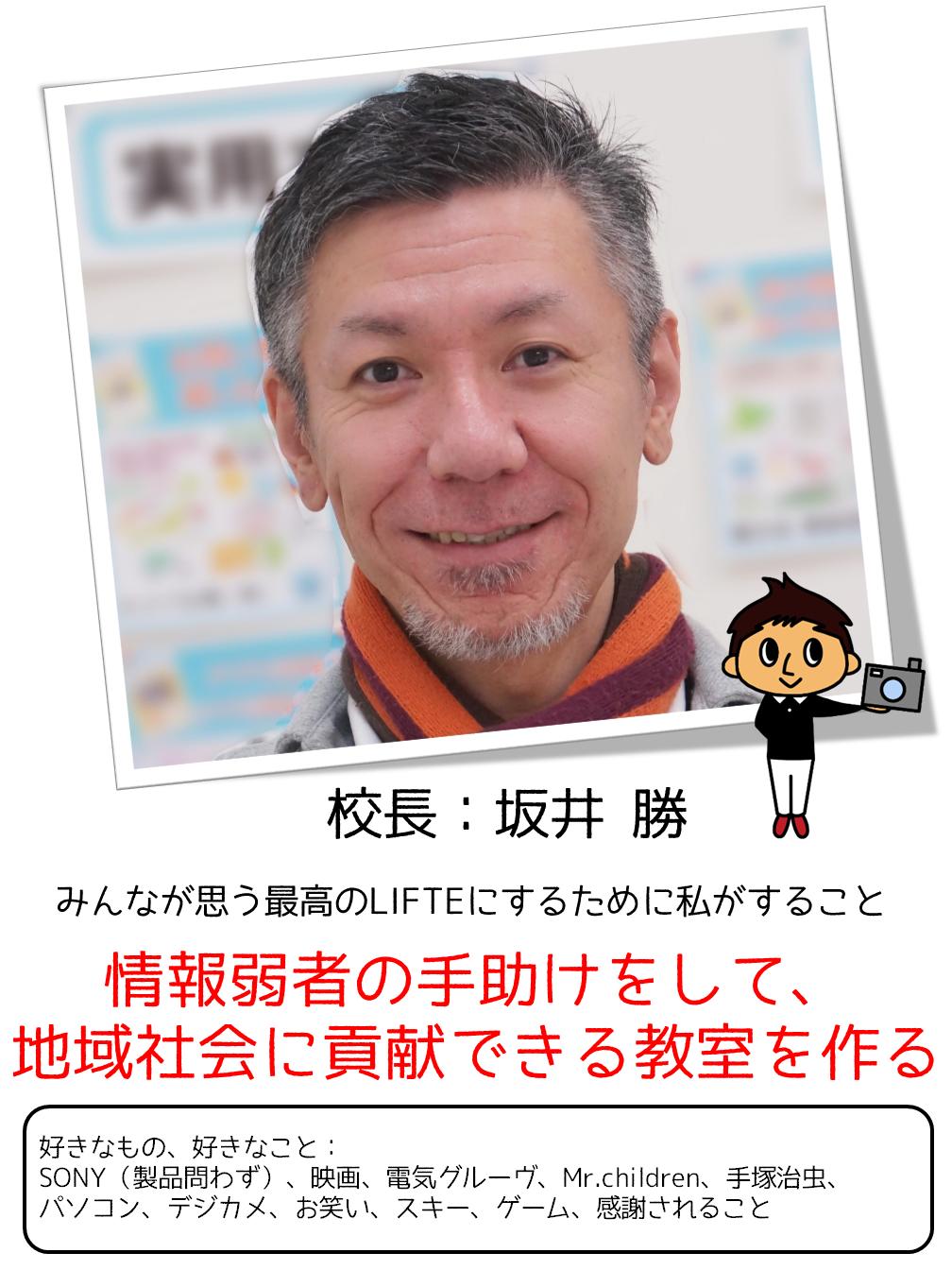 校長 坂井勝
