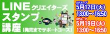 LINEスタンプ作成~発売コース 5月から開始